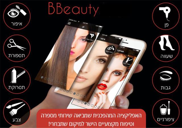bbeauty-1-ביביוטי-וולה