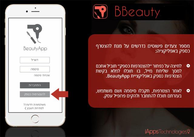 bbeauty-3-ביביוטי-וולה