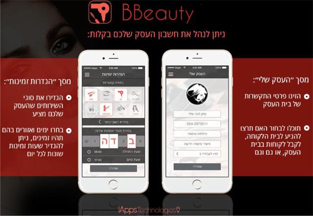 bbeauty-4-ביביוטי-וולה